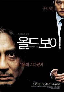 Oldboy Korean Poster